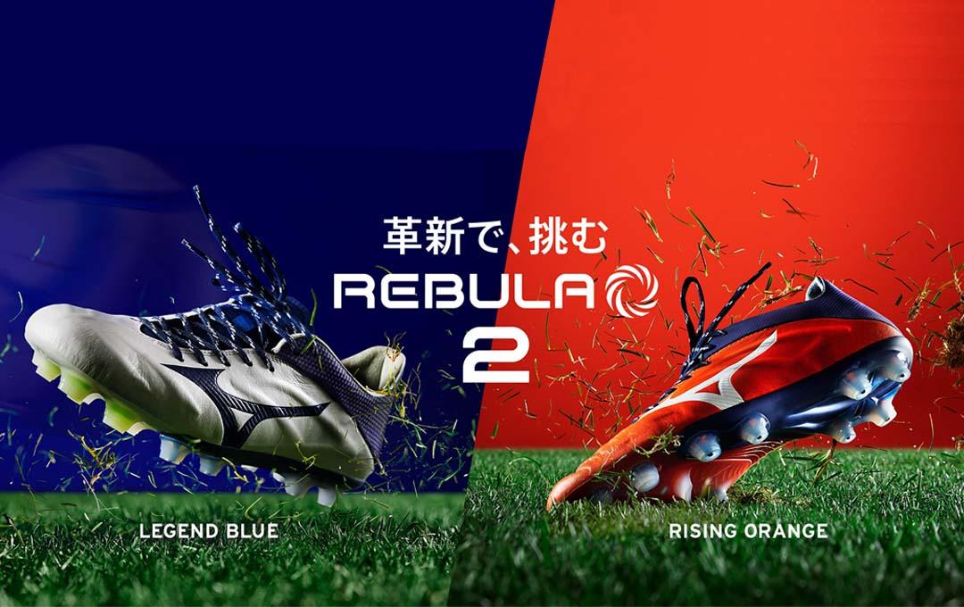 rebula2 football boots